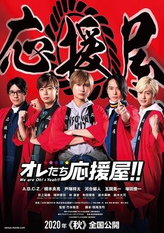 「A.B.C-Z」初主演映画「オレたち応援屋!!」映像初公開 「HiHi Jets」井上瑞稀&猪狩蒼弥ら参戦決定