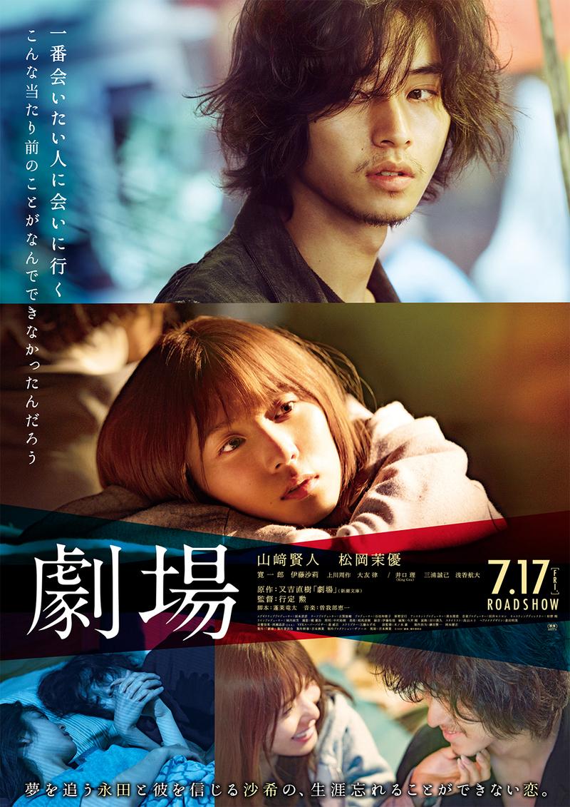 山崎賢人主演「劇場」7月17日から公開&Amazon Prime Videoで全世界独占配信開始!