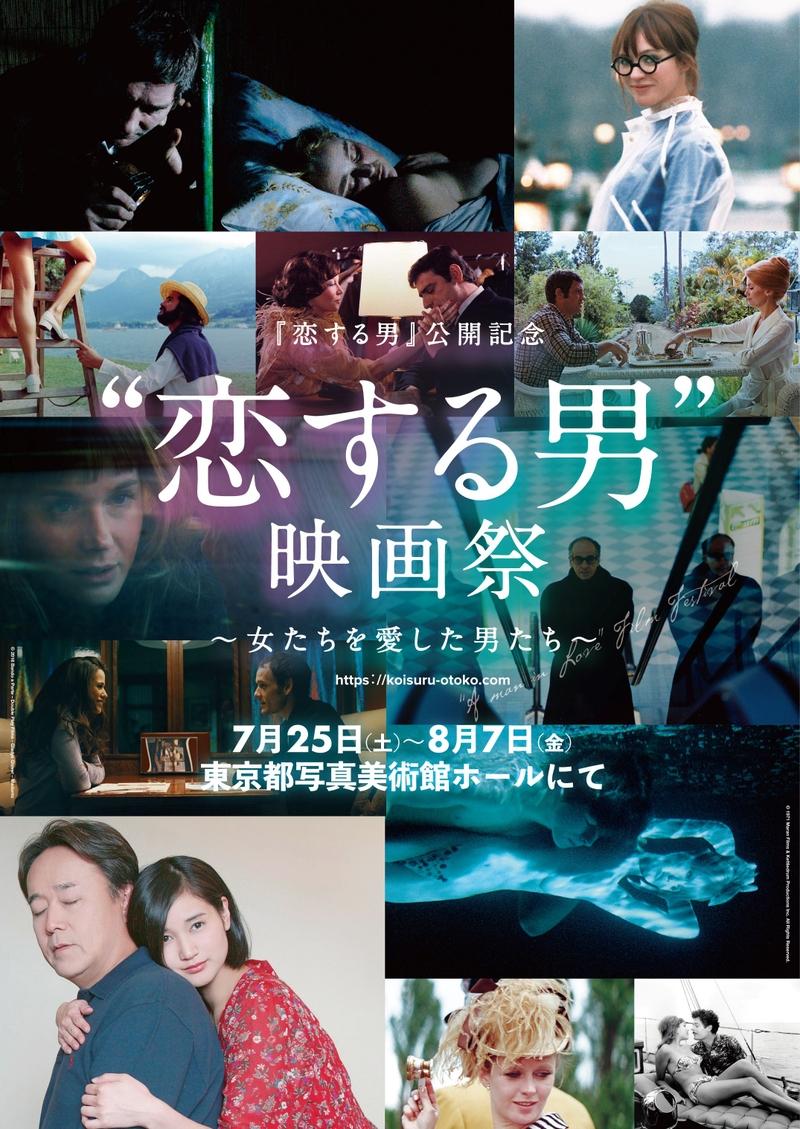 """""""恋する男""""映画祭、7月25日から開催"""