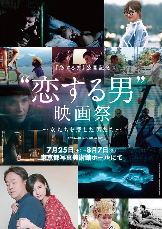 7月25日から東京都写真美術館ホールで開催