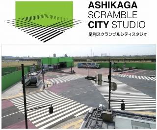 栃木県足利市にスクランブル交差点! 実用サイズのオープンセットが開設