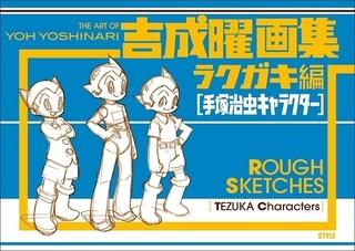 吉成曜が自主制作した短編アニメ「手塚キャラ動かしてみました」公開 スケッチ画集再刊記念