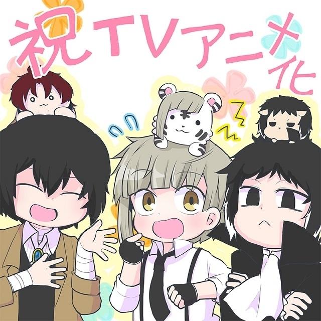 「文スト」スピンオフ「文豪ストレイドッグス わん!」TVアニメ化 中島敦らがミニキャラに