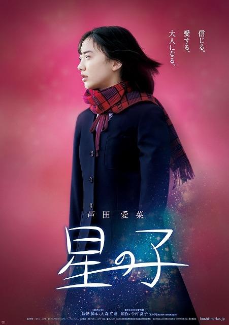 芦田愛菜、6年ぶりの映画主演作「星の子」10月公開! ティザービジュアルもお披露目