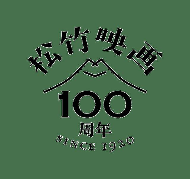 「松竹映画100年の100選」&「松竹・映画作品データベース」がオープン