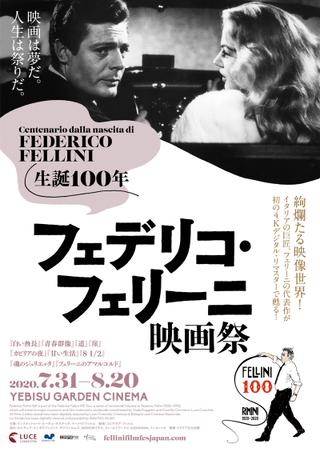 生誕100年「フェデリコ・フェリーニ映画祭」7月31日開催