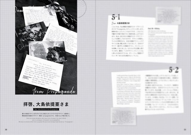 「パターソン」「ミッドサマー」…珠玉の映画パンフを手掛けてきた大島依提亜を特集! ムック本、6月28日まで予約受付中 - 画像2