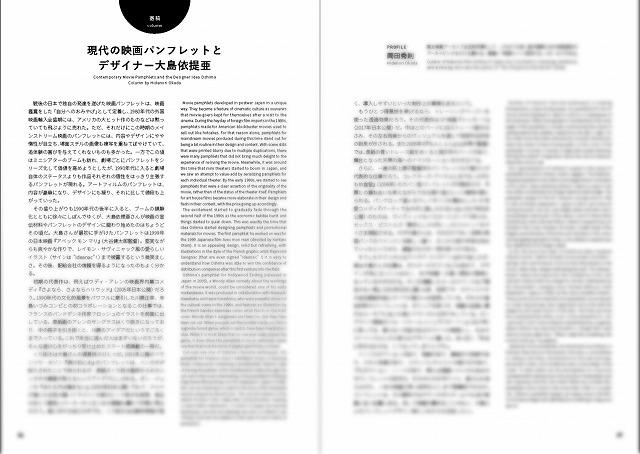 「パターソン」「ミッドサマー」…珠玉の映画パンフを手掛けてきた大島依提亜を特集! ムック本、6月28日まで予約受付中 - 画像3