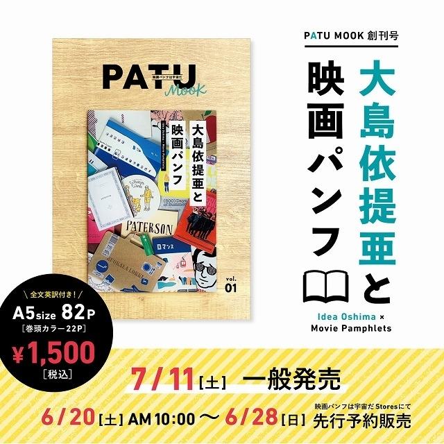 「パターソン」「ミッドサマー」…珠玉の映画パンフを手掛けてきた大島依提亜を特集! ムック本、6月28日まで予約受付中 - 画像6