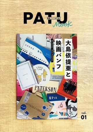 「パターソン」「ミッドサマー」…珠玉の映画パンフを手掛けてきた大島依提亜を特集! ムック本、6月28日まで予約受付中