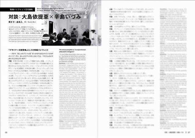 「パターソン」「ミッドサマー」…珠玉の映画パンフを手掛けてきた大島依提亜を特集! ムック本、6月28日まで予約受付中 - 画像5