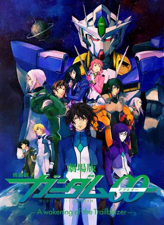 「劇場版 機動戦士ガンダム00」4DX上映決定 4DX版「逆シャア」も延長、再上映