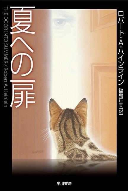 小説「夏への扉」(ハヤカワ文庫刊)