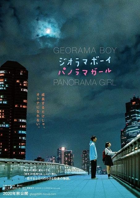 山田杏奈&鈴木仁が夜空を見上げる第1弾ビジュアル「夜のふたり」