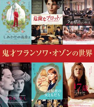 旧作7作を一挙上映「鬼才フランソワ・オゾンの世界」7月10日開催