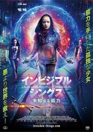 透明人間になった少女描く「インビジブル・シングス」 7月10日公開、予告編&ポスター披露