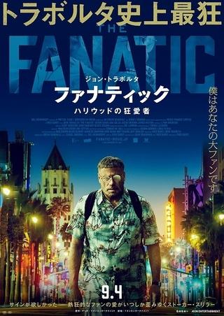 トラボルタ史上最狂の怪演! 映画オタクのストーカーが凶行に走る「ファナティック」9月公開