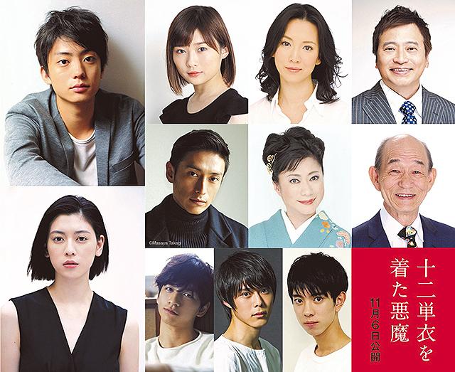 伊藤健太郎が「源氏物語」の世界に迷いこむ青年、三吉彩花が弘徽殿女御を演じる