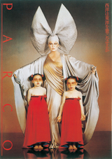 ポスター『西洋は東洋を着こなせるか』(パルコ、1979年) アート・ディレクション