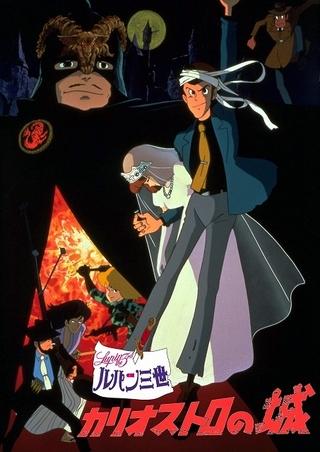 「ルパン三世」の轟音上映も! 7月3日開業のTOHOシネマズ池袋、アニメ映画特集上映ラインナップ発表
