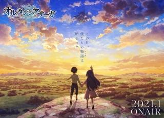 「オルタンシア・サーガ」21年1月放送 細谷佳正、堀江由衣らがゲーム版から続投