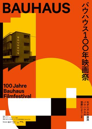 「バウハウス 100年映画祭」8月8日から東京で再開催 新作ドキュメンタリー1本を追加