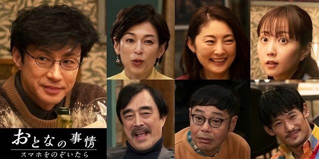 東山紀之、10年ぶりの映画主演でモテない独身男に! 日本版「おとなの事情」21年1月公開