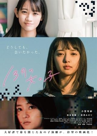 小宮有紗、実写映画「13月の女の子」で初主演 親友を失った女子高生役