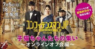 「コンフィデンスマンJP」長澤まさみら参加のオンラインイベント、7月5日開催! 本編映像9分も披露