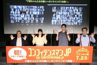 """長澤まさみ「コンフィデンスマンJP」ファン100人と""""オフ会""""! 豪華冒頭映像に生コメンタリー"""