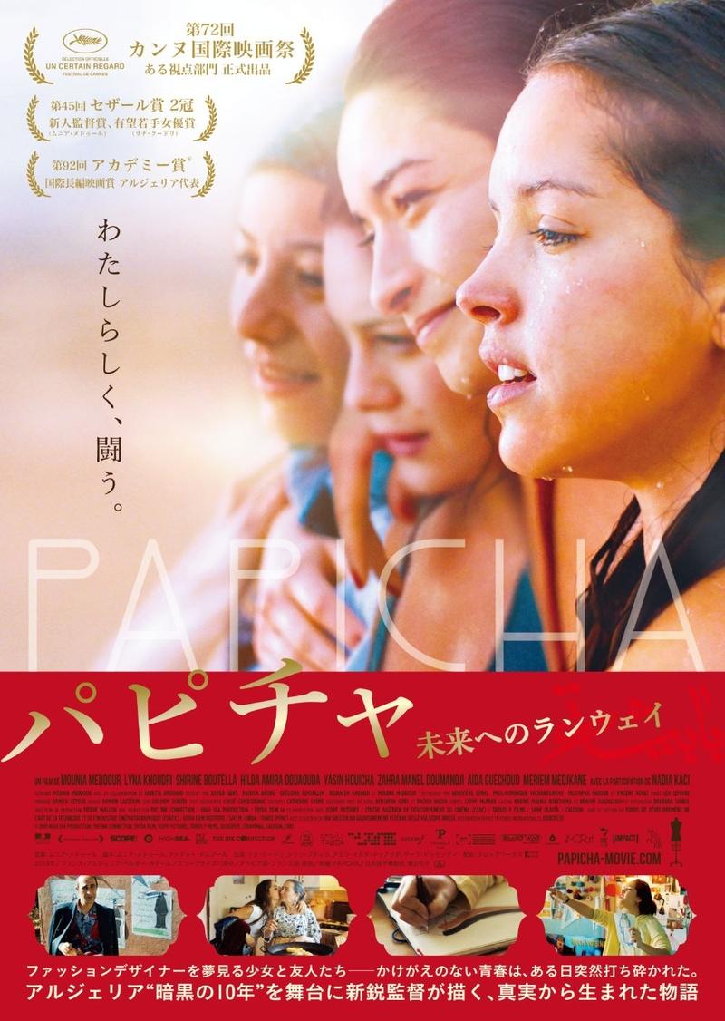 """本国アルジェリアで上映中止、""""暗黒の10年""""で自由を求めた少女達の青春描く「パピチャ」公開"""