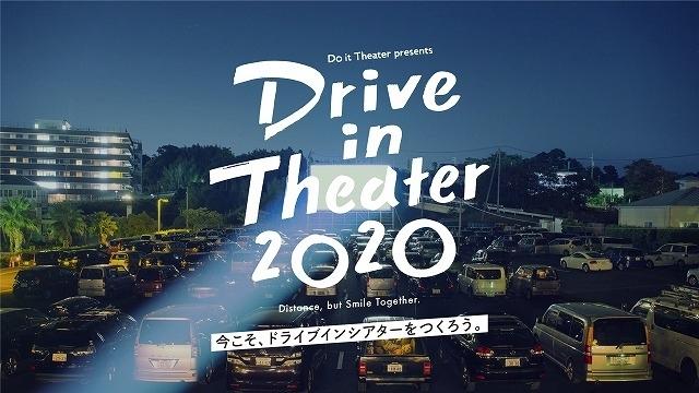 ドライブインシアター、7月17~19日に大磯ロングビーチで開催
