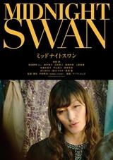 草なぎ剛「ミッドナイトスワン」9月25日公開 聖母のような姿とらえたティザービジュアルも