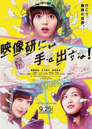 映画「映像研には手を出すな!」新公開日は9月25日! 齋藤飛鳥らが喜びのコメントを発表