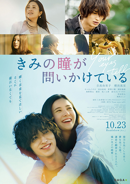 吉高由里子×横浜流星「きみの瞳が問いかけている」10月23日公開! BTSが主題歌書き下ろし