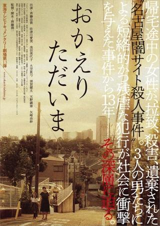 東海テレビドキュメンタリー劇場、新作で闇サイト殺人事件に迫る ドラマパートに斉藤由貴ら