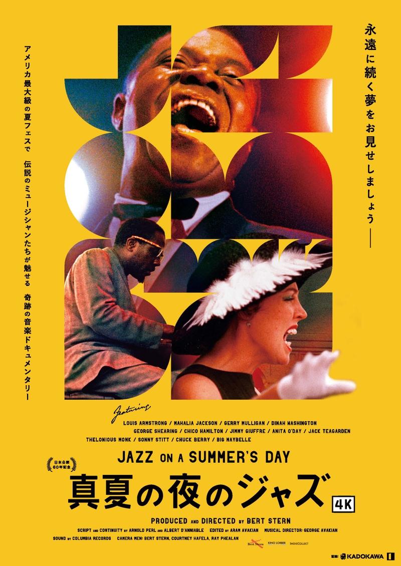 伝説の夏フェス捉えた音楽ドキュメンタリー「真夏の夜のジャズ」4K版が8月21日公開