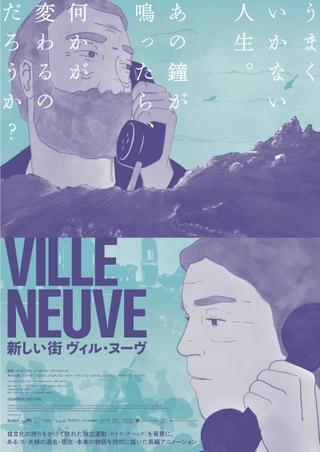 レイモンド・カーバーの傑作を基にしたカナダの長編アニメ「新しい街 ヴィル・ヌーヴ」9月公開