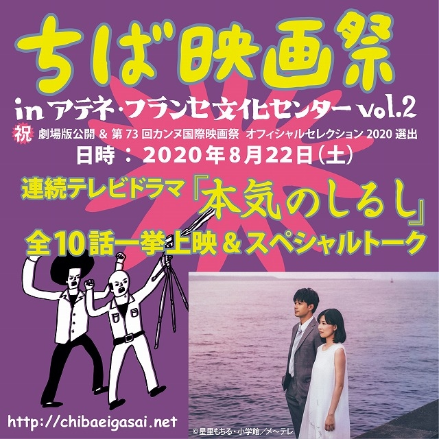 深田晃司監督作「本気のしるし」ドラマ版全話上映&トークを実施! ちば映画祭が主催