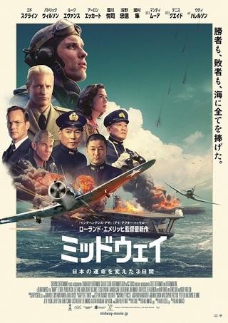 """日米双方の視点で描かれる""""歴史的海戦""""!R・エメリッヒ監督「ミッドウェイ」予告完成"""