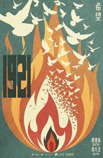「1921」中国版ポスター