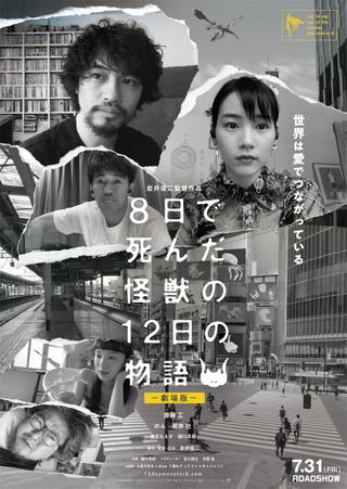 岩井俊二監督作の主題歌は小泉今日子「連れてってファンタァジェン」のセルフカバー 予告編も完成