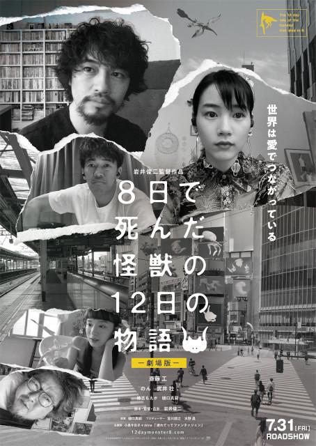 岩井俊二監督×斎藤工×のん「8日で死んだ怪獣の12日の物語」