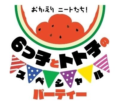 「おそ松さん」第3期放送記念イベントが9月25日開催 櫻井孝宏らキャスト7人結集