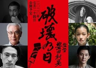 豊田利晃監督作「破壊の日」クラウドファンディング第2弾を実施! 窪塚洋介、長澤樹らの出演も決定
