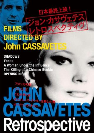 ジョン・カサベテス「こわれゆく女」など5作品が日本最終上映 8月に特集開催