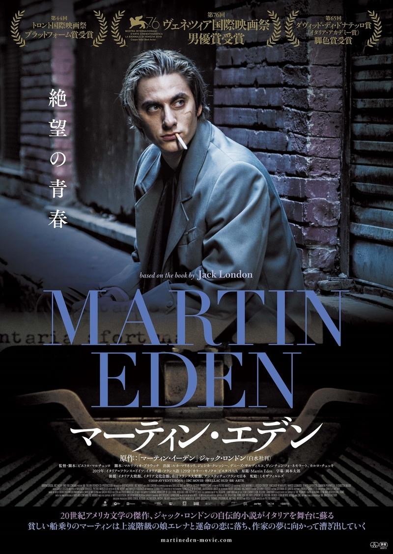 20世紀米文学の傑作をイタリアを舞台に映画化「マーティン・エデン」9月公開