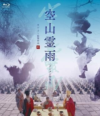 巨匠キン・フーの傑作「空山霊雨」デジタル修復版ブルーレイ&DVD、8月5日発売!