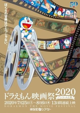 「ドラえもん映画祭2020」アンコール上映決定 7月25日~8月6日に15作品を上映