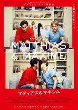 グザビエ・ドラン「マティアス&マキシム」予告編 「君の名前で僕を呼んで」に感銘を受け創出した愛の物語
